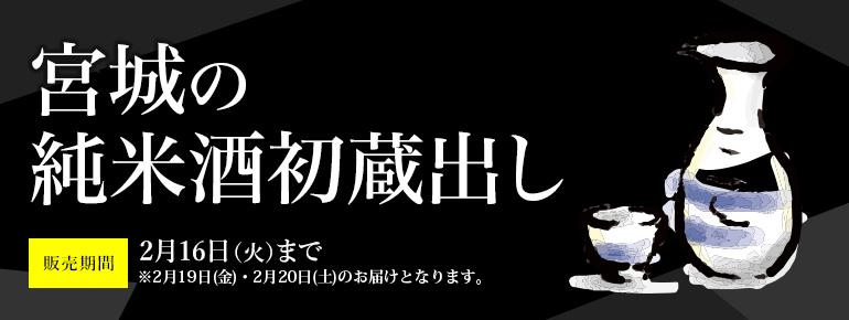 WEB限定 宮城24蔵純米新酒初蔵出し